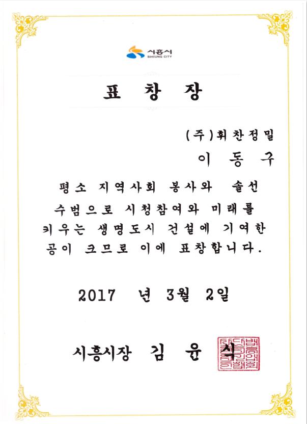 시흥시장표창.PNG